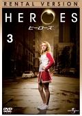 HEROES ヒーローズ 3