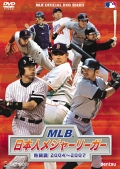 MLB 日本人メジャーリーガー 熱闘譜2004〜2007