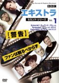 エキストラ セカンド・シリーズ Vol.1
