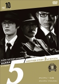 探偵事務所5″Another Story 2nd SEASON File 10