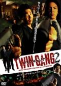 TWIN GANG ツインギャング 2