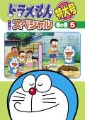 ドラえもん テレビ版スペシャル 特大号 春の巻 5