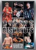 全日本キック 2007 BEST BOUTS vol.2