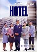 HOTEL シーズン3 12
