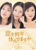恋を何年休んでますか スペシャル・コレクション 3