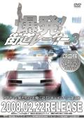 爆発!街道レーサー Vol.3