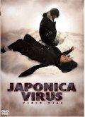 JAPONICA VIRUS ジャポニカ・ウイルス