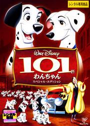 101匹わんちゃん スペシャル・エディション
