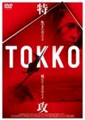 TOKKO −特攻−