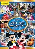 メモリーズ オブ 東京ディズニーリゾート 夢と魔法の25年 パレード & スペシャルイベント編