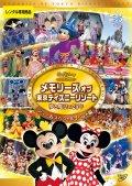 メモリーズ オブ 東京ディズニーリゾート 夢と魔法の25年 ショー & スペシャルイベント編