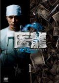 医龍 Team Medical Dragon 2セット