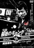 実録 最後のギャング 関東連合ブラックエンペラー五代目