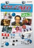 サラリーマンNEO Season 2 Vol.3