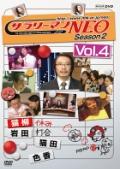 サラリーマンNEO Season 2 Vol.4