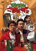 モヤモヤさまぁ〜ず2 Vol.02 レギュラー放送集 北新宿・東中野・月島