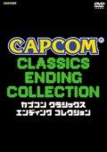 カプコン クラシックス エンディング コレクション