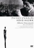 アルベルト・ジャコメッティ -本質を見つめる芸術家