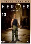 HEROES ヒーローズ 10
