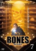 BONES −骨は語る− 7