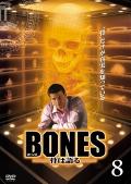 BONES −骨は語る− 8