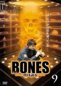BONES −骨は語る− 9
