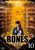 BONES −骨は語る− 10