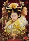 楊貴妃 Vol.1
