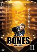 BONES −骨は語る− 11