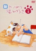 新・やっぱり猫が好き Vol.4