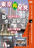 東京再発見 散歩と温泉巡り 4 麻布十番温泉 越の湯