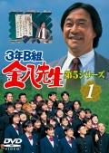 3年B組金八先生 第5シリーズ 1