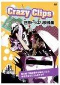 Crazy Clips 〜世界ドッキリ映像集〜