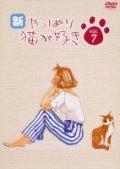 新・やっぱり猫が好き Vol.7