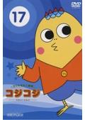 さくら ももこ劇場 コジコジ 〜COJI-COJI〜 17