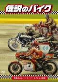 伝説のバイク 究極のスポーツ・モーターサイクルの探求