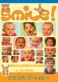 スマイリングベイビー Smile!