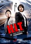 H.I.T. -女性特別捜査官- Vol.1