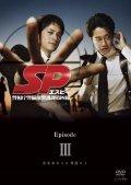 SP(エスピー) 警視庁警備部警護課第四係 Episode III