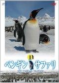 ペンギン・サファリ with ナイジェル・マーヴェン vol.1 南極の海へ