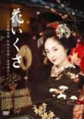 花いくさ 〜京都祇園伝説の芸妓・岩崎峰子〜