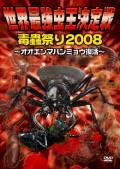 世界最強虫王決定戦 毒蟲祭り2008 〜オオエンマハンミョウ復活〜
