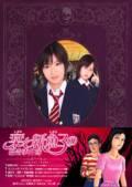 栞と紙魚子の怪奇事件簿 VOL.3