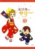 魔法使いサリー 10