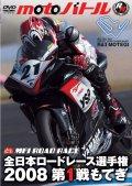 全日本ロードレース2008 第1戦もてぎ