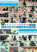 全日本ブラジリアン柔術選手権大会2008 2008.4.26-27 東京都練馬区・光が丘体育館