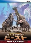 BBC ウォーキング with ビースト -恐竜絶滅後の世界- I