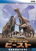 BBC ウォーキング with ビースト -恐竜絶滅後の世界- II