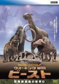 BBC ウォーキング with ビースト -恐竜絶滅後の世界- III