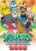 ポケットモンスター ダイヤモンド・パール 2008 3